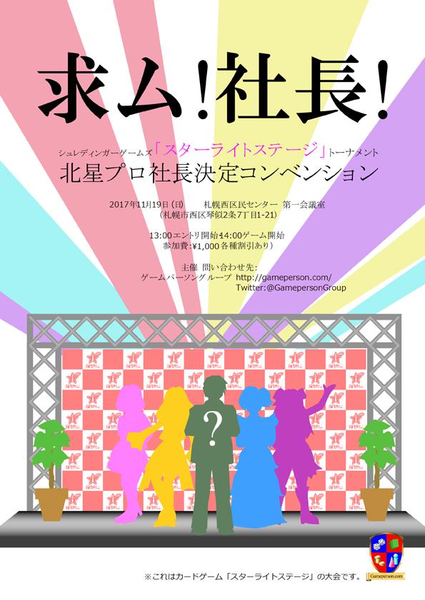 SLPO_Poster_72.jpg